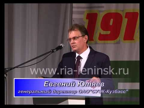 Старейшее в Ленинск-Кузнецком, да и в Кузбассе предприятие