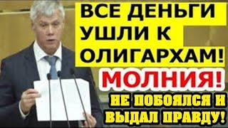 МОЛНИЯ! ДЕПУТАТЫ ОШАРАШИЛИ НАРОД! ВОТ К ЧЕМУ ПРИВОДЯТ ЗАКОНЫ ЕДИНОЙ РОССИИ СМОТРЕТЬ ВСЕМ