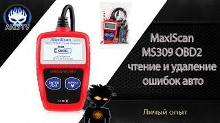 Тренд 2020 MaxiScan MS309 OBD2 чтение и удаление ошибок авто