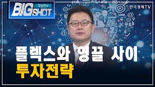 플렉스와 영끌 사이 투자전략/개인의 눈/최성민의 빅샷/한국경제TV