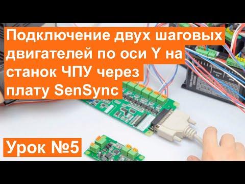 Урок №5 Контроллер LPT-DPTR 1.03 Для Управления ЧПУ Станком. Подключение платы SenSync.