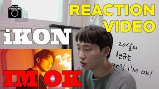 [K-POP] 아이콘iKON IMOK 역대급 M/V 리액션 영상 Reaction Videoㅣ아임오케이 현규ㅣ[디모리액션]ㅣ