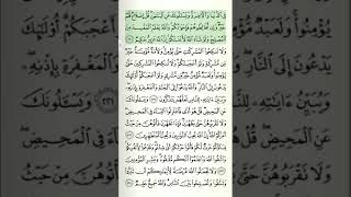 Qur'on tilovati sahifa-sahifa Baqara surasi 34-sahifa