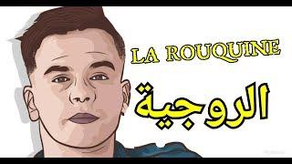 Chichi el khaloui Ma Rouquine (Clip) - الروجية