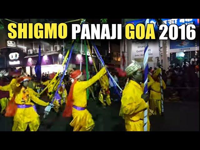 Shigmo 2016 - Panjim Goa - Part 1  ( Romtamel ) | SIDGOA