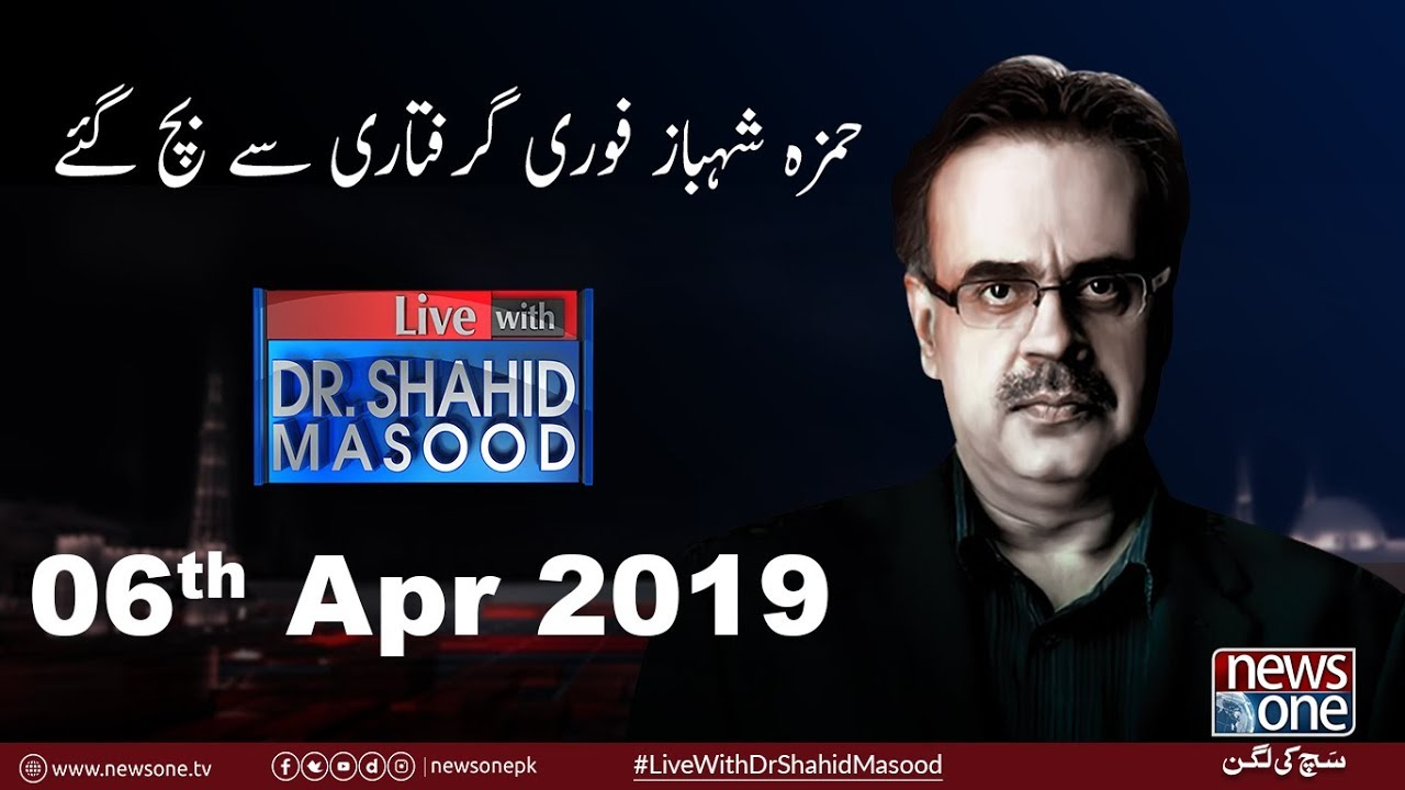 Live with Dr.Shahid Masood | 06-April-2019 | Fayyaz ul Hassan | Siddiqul Farooq | Irfan Qadir