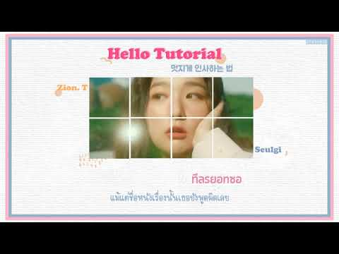 [THAISUB] Zion. T (feat. Seulgi of Red Velvet) - Hello Tutorial (멋지게 인사하는 법)