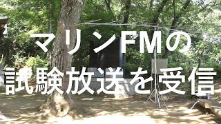 マリンFM(横浜市中区)の試験放送を受信