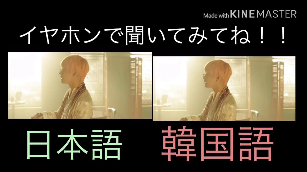 BTS Airplane Pt.2日本語韓国語合わせてみた!!