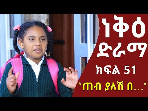 Nek'e Ethiopian Sitcom Drama Part 51