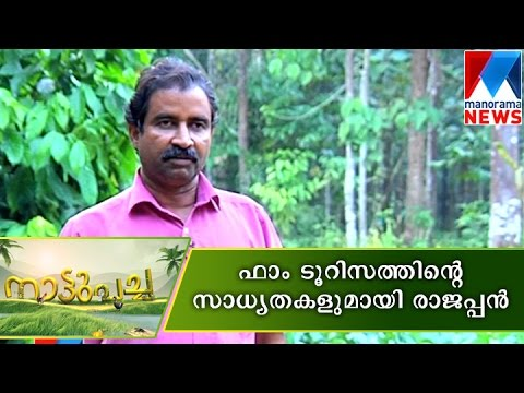 Rajappan shares possibilities in farm tourism | Manorama News | Gulf this Week