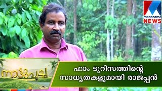Rajappan shares possibilities in farm tourism   Manorama News   Gulf this Week