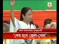 Mamata slams CBI