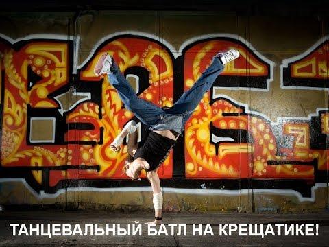Танцевальный батл на Крещатике, Киев 30.03.2016 -  Dance Battle on Khreshchatyk , Kiev 30.03.2016
