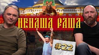 П си з Москви понаїхали в Крим За ВДВ Вибухонебезпечні російські батони НЕНАША РАША 22