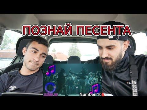 ПОЗНАЙ ПЕСЕНТА С ThisIsDean