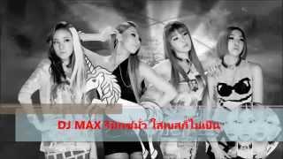 Gambar cover [DJ MAX] 2ME1 Fire