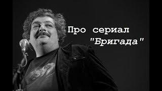 """Про сериал """"Бригада"""""""