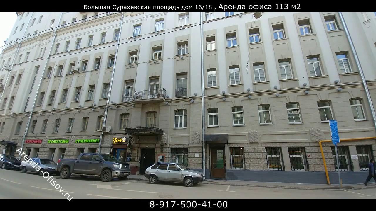 аренда офиса в Москва 2008-2009