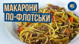 ПО-ФЛОТСКИ | итальянский рецепт от шефа | Marco Cervetti