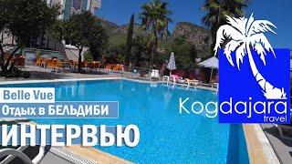 Интервью-отзыв об отдыхе в Бельдиби 2021 Belle Vue Hotel Турция Кемер Бельдиби КогДА ЖаРА
