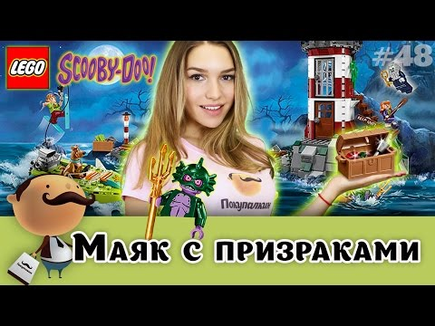LEGO Scooby-Doo 75903 Маяк с призраками - обзор и экшен-мультик со Скуби-Ду