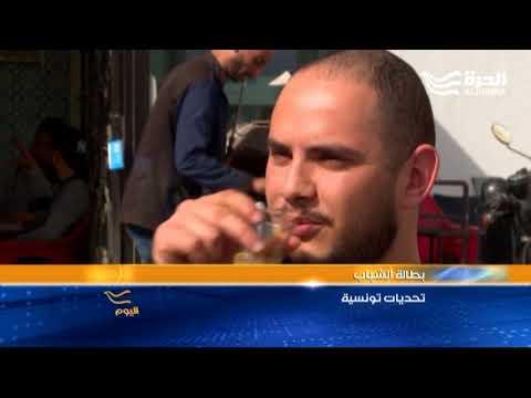 مشكلة البطالة في تونس... تتفاقم  - 21:21-2018 / 3 / 14