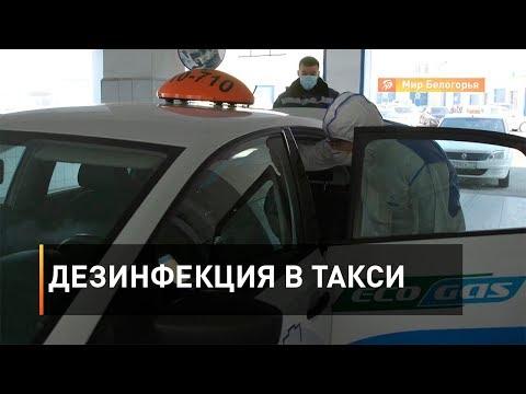 Дезинфекция от коронавируса в такси