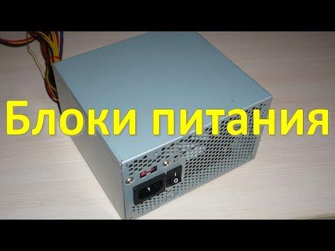 видео: Блоки питания (для бесшумных компьютеров)