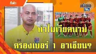 มุมมองโค้ชโชคถึงช้างศึกยุคนิชิโนะ-ทำไมเวียดนามพุ่งเบอร์ 1 อาเซียน!? : Matichon TV