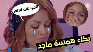 همسة ماجد تبكي وتقصف عمر خالد 2019