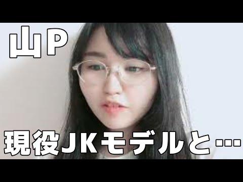 高校生 山 ピー