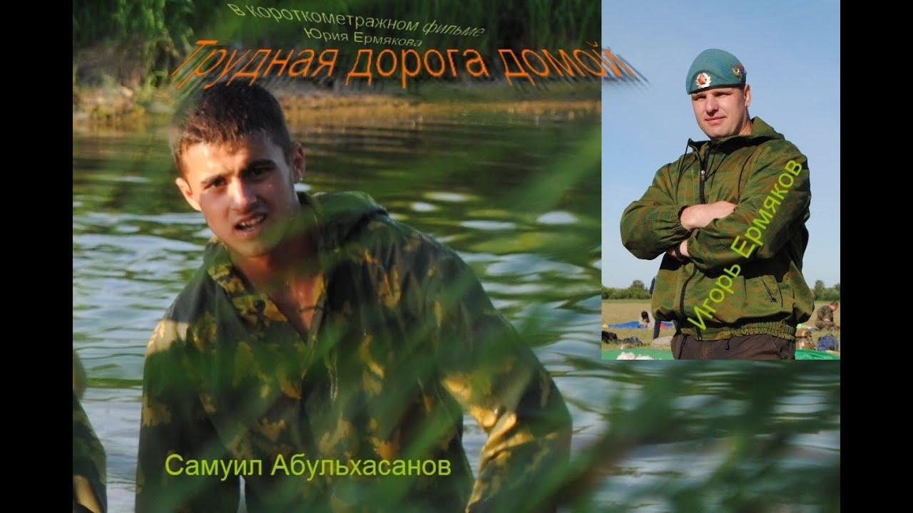 """Фильм """"Трудная дорога домой"""" (режиссер Юрий Ермяков)"""