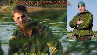 Фильм Трудная дорога домой режиссер Юрий Ермяков