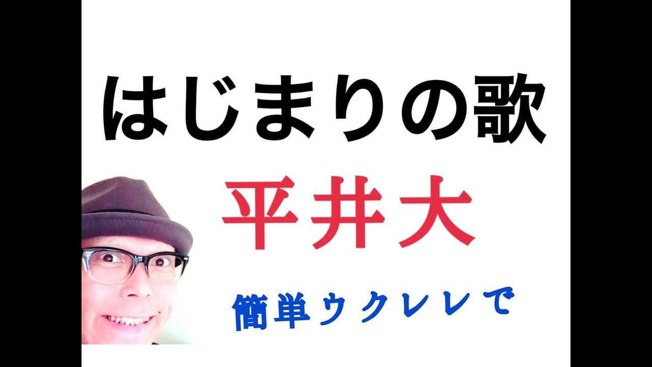 はじまりの歌・平井大【ウクレレ 超かんたん版 コード&レッスン付】GAZZLELE