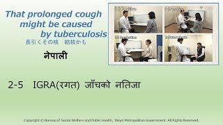2-5 [Nepali]IGRA(血液)検査の結果