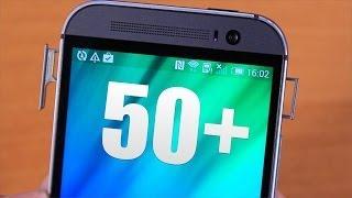 50+ Подсказок и Возможностей HTC One M8(Экономьте на покупках с КэшБек: https://backend.letyshops.ru/VTNT-1 Устанавливайте расширение для удобства: https://letyshops.ru/VTNT-to..., 2014-05-17T10:30:01.000Z)