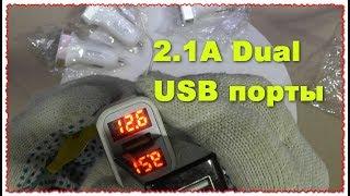 Зарядки мобильных 2.1A Dual USB от прикуривателя авто обзор и тест