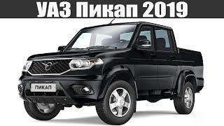 Обновленный УАЗ «Пикап» 2019 с двигателем 150 л.с.