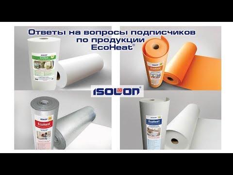 Ответы на вопросы. Звукоизоляция и теплоизоляция ЭкоХит из Изолон 500. Ответы от производителя.