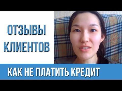кредиты в Алматы