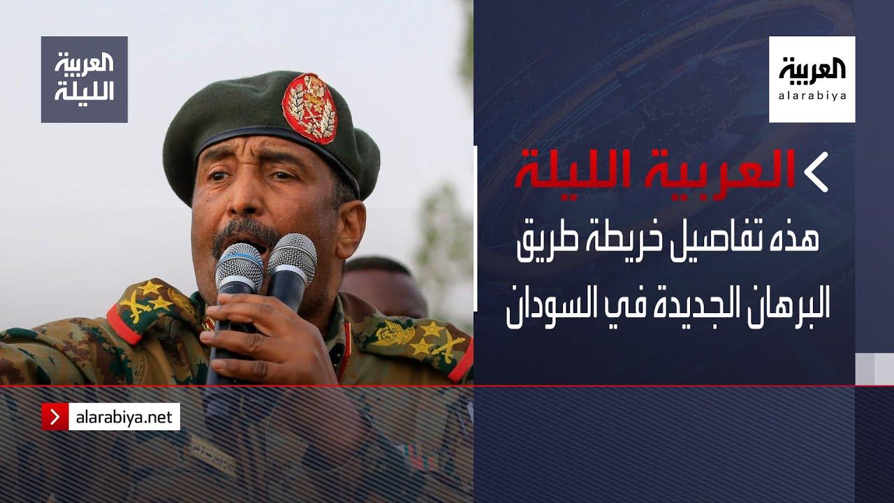نشرة العربية الليلة | هذه تفاصيل خريطة طريق البرهان الجديدة في السودان  - نشر قبل 8 ساعة