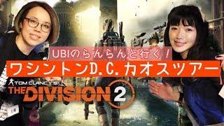 【Division2】UBIのらんらんが来た!らんらんと一緒にワシントンツアー!【超高画質配信】 松嶋初音 動画 2