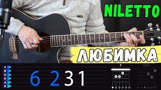 Niletto - Любимка на гитаре