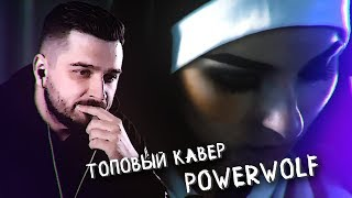 Download HARD PLAY СМОТРИТ RADIO TAPOK COVER POWERWOLF DEMONS ARE A GIRLS BEST FRIEND Mp3 and Videos
