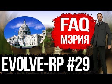 Evolve-rp #29 FAQ Мэрия.