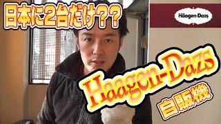 アイス屋の仕事動画 このハーゲンダッツ自販機は日本に2台しかないかも…(vending machine)  動画サムネイル