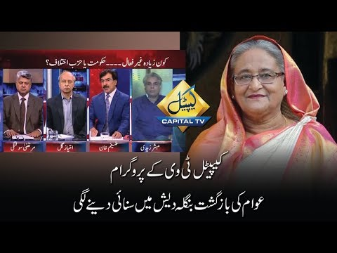 CapitalTV: Bangladesh PM responds to comments made in program Awaam