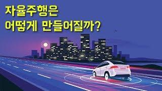 운전자없는 차 자율주행개발 방법 [Feat.테슬라]