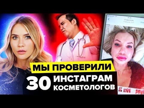 КТО НАС ЛЕЧИТ? | Проверила 30 инстаграм косметологов